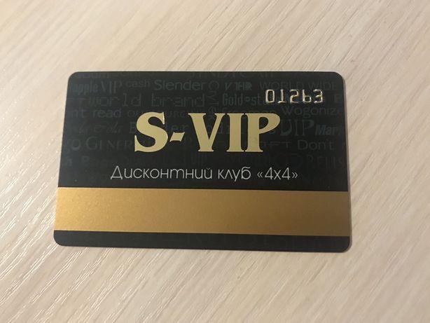 Дисконтна картка клуб 4x4 s-vip на подарунок