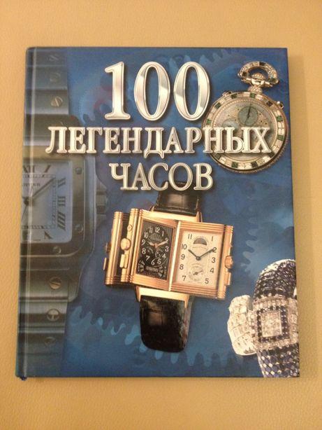 100 Легендарных часов. Автор Фредерик Рамад.