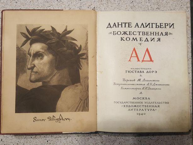 Книга «Божественная комедия. Ад»Данте Алигьери.Москва 1940 г.