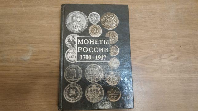 Монеты России 1700-1917