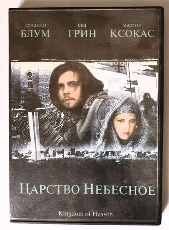 Царство Небесное DVD
