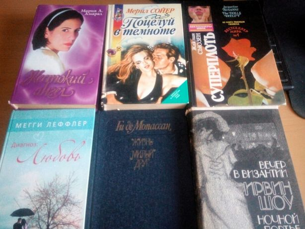 Книги любовного жанру,класики та сучасні автори