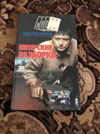 Николай Крюков Питерские разборки