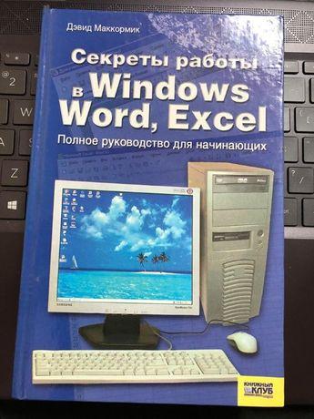 Секреты работы в Windows Word Excel. Д.Маккормик