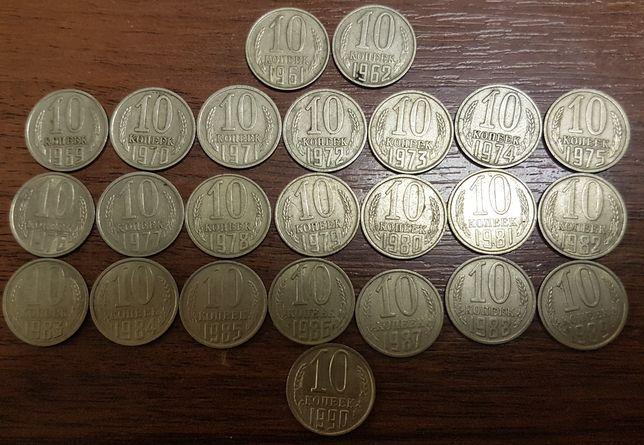 Колекція монет номіналом 10 коп СССР 1961, 1962, 1969-1990