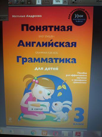 Понятная английская грамматика Наталья Андреева 3 клас