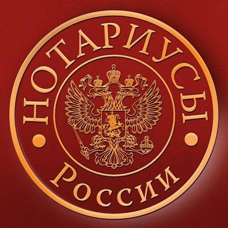Нотариус РФ!!! Помощь и сопровождение в оформлении доверенности РФ!!!