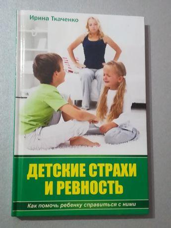 Книга Детские страхи и ревность. Как помочь ребенку справиться с ними