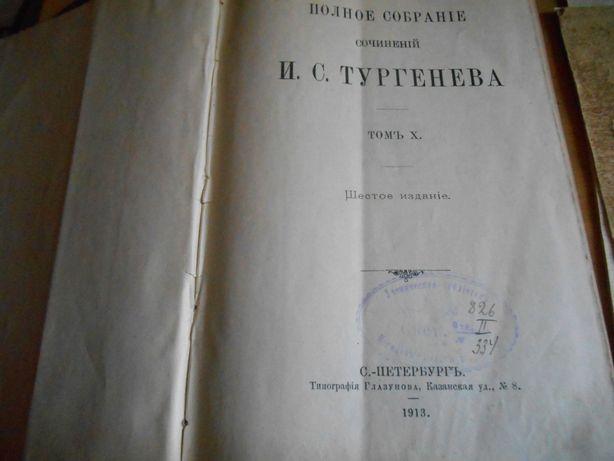 книга Тургенев 1913