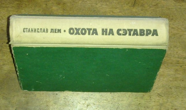 Станислав Лем Охота на Сэтавра Раритет