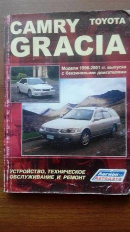 Книга Toyota Camry Gracia, Toyota Mark2 Wagon, Toyota Windom