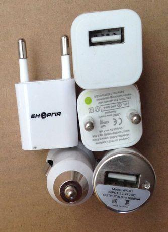 Зарядное устройство USB, 5/220 вольт, 5/12-24, 1А, НОВЫЕ