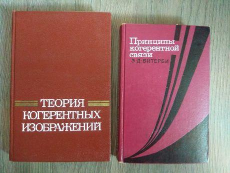 Теория когерентных изображений  Принципы когерентной связи Витерби