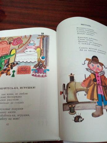 """Книга """"Журавушка""""(стихи). ,1988г."""