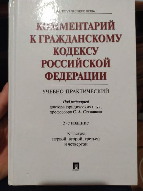 Степанов: Комментарий к Гражданскому кодексу России 2019