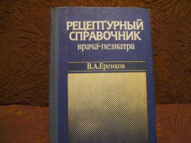 Книга_Рецептурный справочник Врача-Педиатра