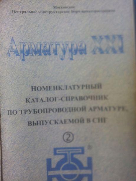 Каталог по арматуре, справочник арматуры, справочник, арматура , труба