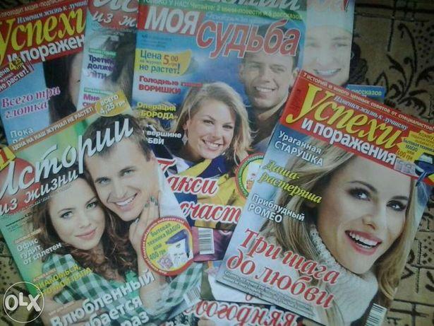 Журналы: Моя судьба, Истории из жизни, Успехи и поражен
