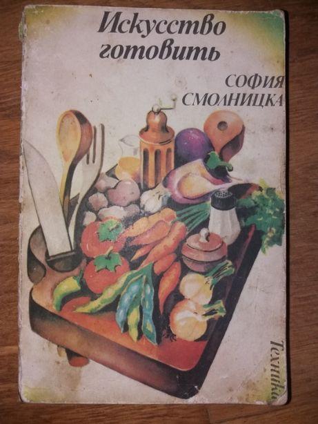 Книга С. Смолницкая, Искусство готовить. Кулинария. Кулінарія.