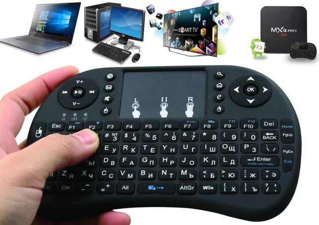 Беспроводная клавиатура Smart TV для приставок Android с подсветк