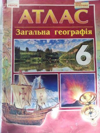 Атлас 6 клас Загальна Географія
