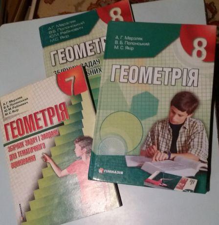 Посібники з геометрії