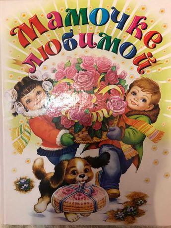 Новая детская книга  Мамочке Любимой Стихи к 8 Марта