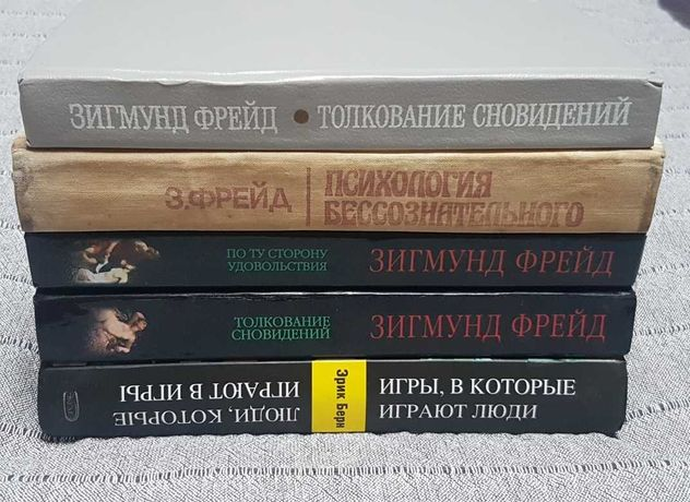 Книжки Зігмунд Фрейд