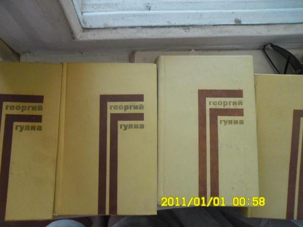 Георгий Гулиа сборник (4 тома)