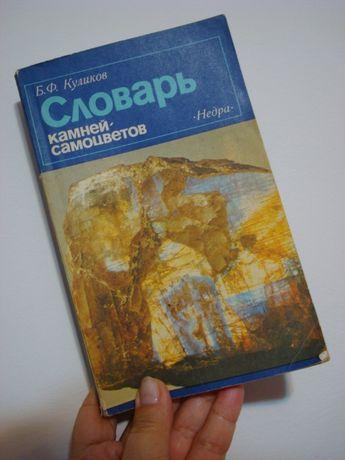"""словарь камней-самоцветов,1982,Б.Ф.Куликов""""Недра"""""""