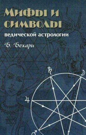 Бехари Б. Мифы и символы Ведической Астрологии