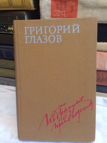 """Григорий Глазов ..Книга """"Избранные произведения"""" 1987 года"""