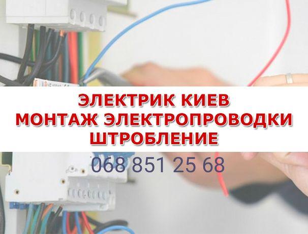 Электрик Киев и пригород. Качественно, с гарантией. Аварийный выезд.