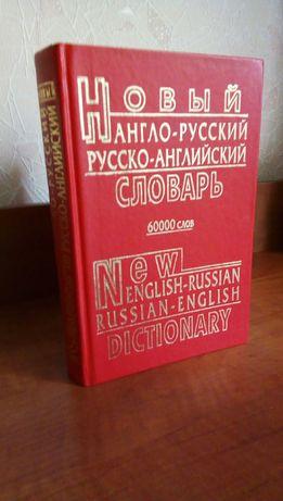 Англо-русский и русско-английский словарь.