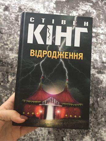 Стівен Кінг, Кінець зміни, Відродження, книги