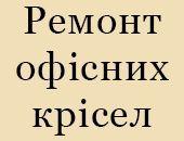 Ремонт офісних крісел, стільців у Львові/Ремонт офисных кресел,стульев