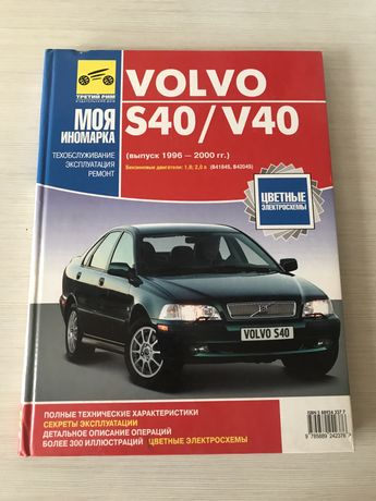 Книга по ТО Volvo S40