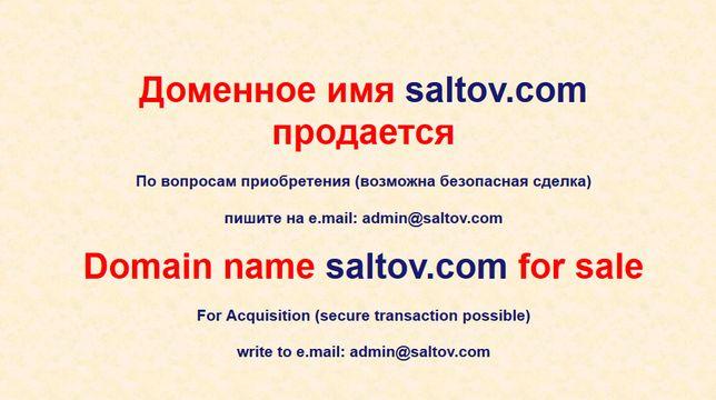 Продам домен / Доменное имя / Доменне ім'я