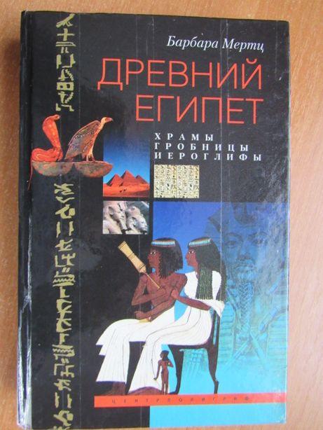 Мистецтво давнього Єгипту (підбірка книг 2)