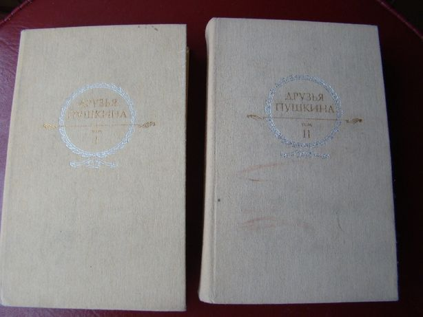 Друзья Пушкина. 2 тома ( переписка, воспоминания,дневники )
