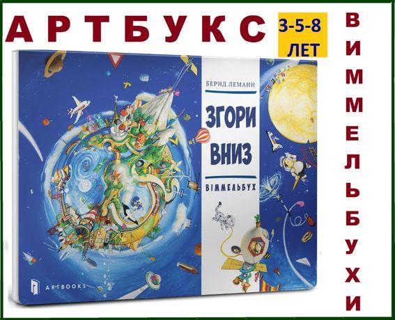 Виммельбух АРТБУКС 3-5 лет Наличие Мій вільммельдім Аеропорт Пори року