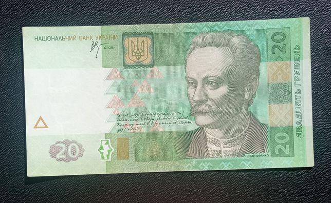 20 гривень 2005 г
