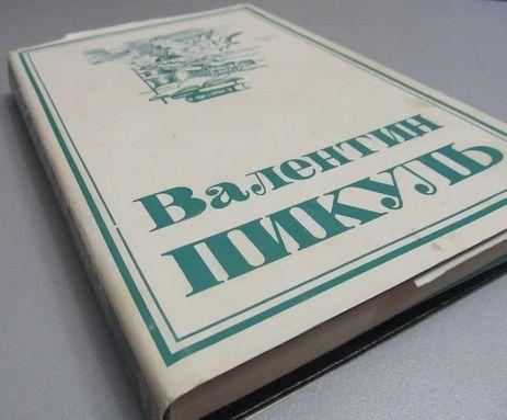 Пикуль - 300 лет морскому флоту (юбилейное издание)-1,2,3,4 том