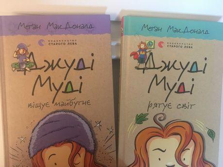 """Книги :""""Джуді Муді рятує світ"""". """"Джуді Муді вішує майбутнє""""."""