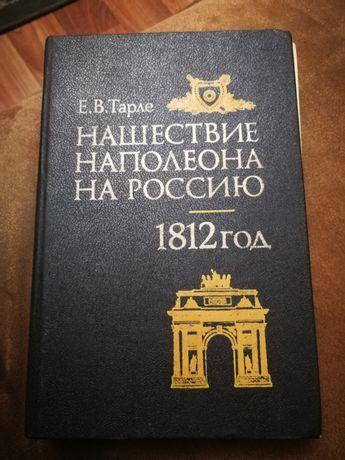 Нашествие Наполеона на Россию 1812 год Е. В. Тарле