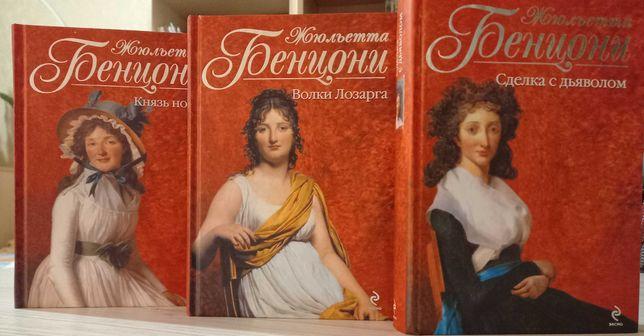"Ж. Бенцони, серия ""Волки Лозарга"", 3 книги"