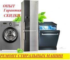 Ремонт холодильников стиральных машин на дому. Белая Церковь область.