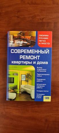 Книга Современный ремонт квартиры и дома