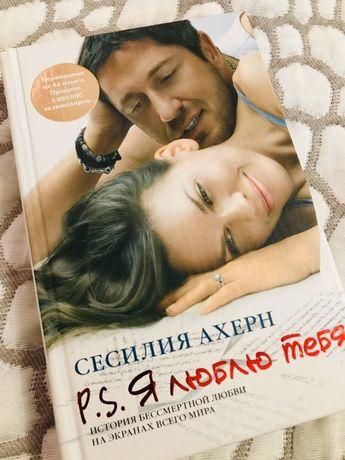 Книга Сесилии Ахерн «P.S. Я люблю тебя»