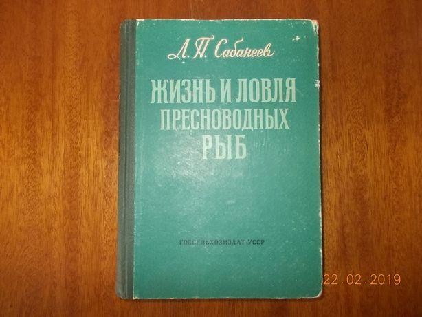 Жизнь и ловля пресноводных рыб, Л.П. Сабанеев, 1959 г.